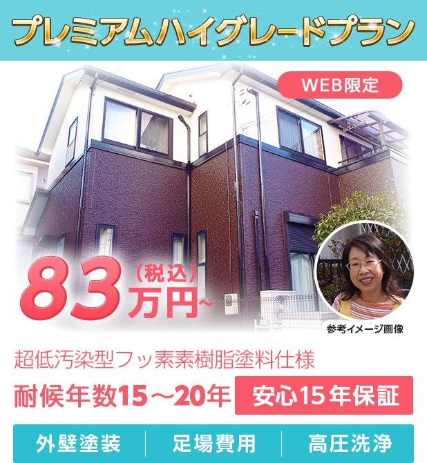 プレミアムハイグレードプラン 83万円~