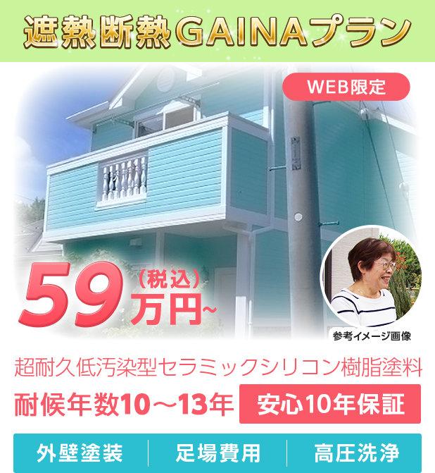 遮熱断熱GAINAプラン 59万円~
